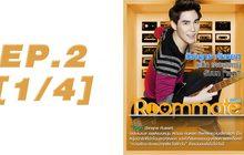 Roommate The Series EP.02 [1/4] ตอน รักหลอกๆ หยอกเล่นๆ