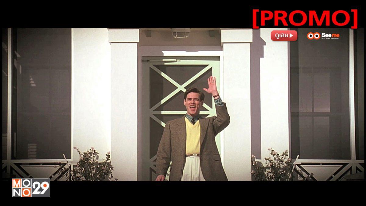 The Truman Show ชีวิตมหัศจรรย์ ทรูแมนโชว์ [PROMO]