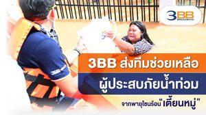 "3BB ส่งทีมช่วยเหลือผู้ประสบภัยน้ำท่วมจากพายุโซนร้อน ""เตี้ยนหมู่"""