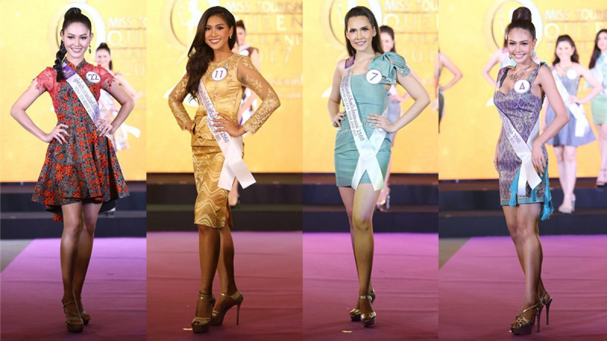 ยลโฉมสาวงาม ผู้เข้ารอบ 25 คน Miss Tourism Queen Thailand 2017