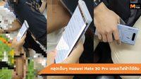 ภาพหลุดตัวเป็นๆ Huawei Mate 30 Pro หน้าจอขอบโค้งสไตล์ Waterfall
