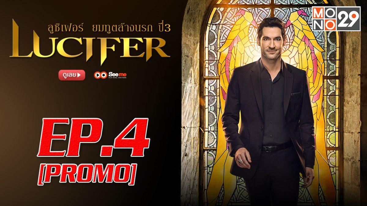 Lucifer ลูซิเฟอร์ ยมทูตล้างนรก ปี 3 EP.4 [PROMO]