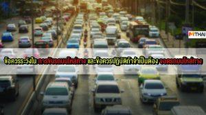 ข้อควรระวังในการขับรถบนไหล่ทาง และข้อควรปฏิบัติถ้าจำเป็นต้องจอดรถบนไหล่ทาง