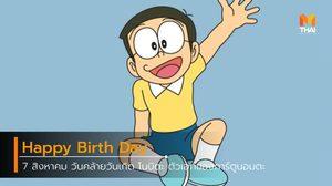 7 สิงหาคม Happy Birth Day คุณลุงโนบิตะ ตัวการ์ตูนสุดฮิตญี่ปุ่น