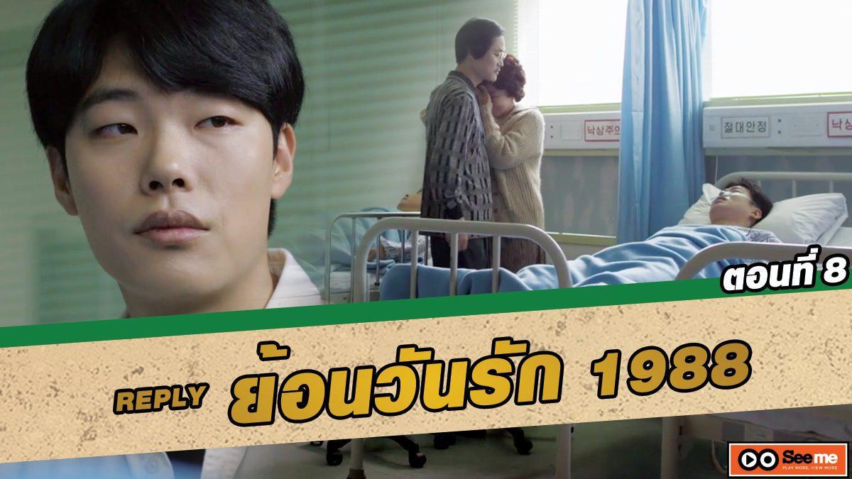 ย้อนวันรัก 1988 (Reply 1988) ตอนที่ 8 จองบงอ่า ไม่เป็นอะไรแล้วนะ... [THAI SUB]