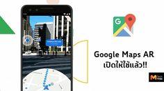 คนใช้ Pixel เฮ!! Google Map เปิดให้ใช้ฟีเจอร์แผนที่ AR แล้ว