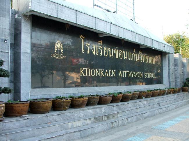 โรงเรียนขอนแก่นวิทยายน (Khon Kaen Wittayayon School)