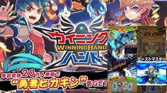"Winning Hand ""จั่วเทพ"" เกมใหม่จากญี่ปุ่น"