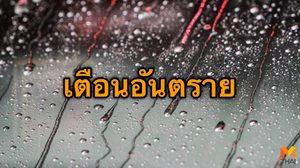 หน้าหนาวภาคใต้สวนกระแส กรมอุตุฯเตือนระวังอันตรายจากฝนตกหนัก !!
