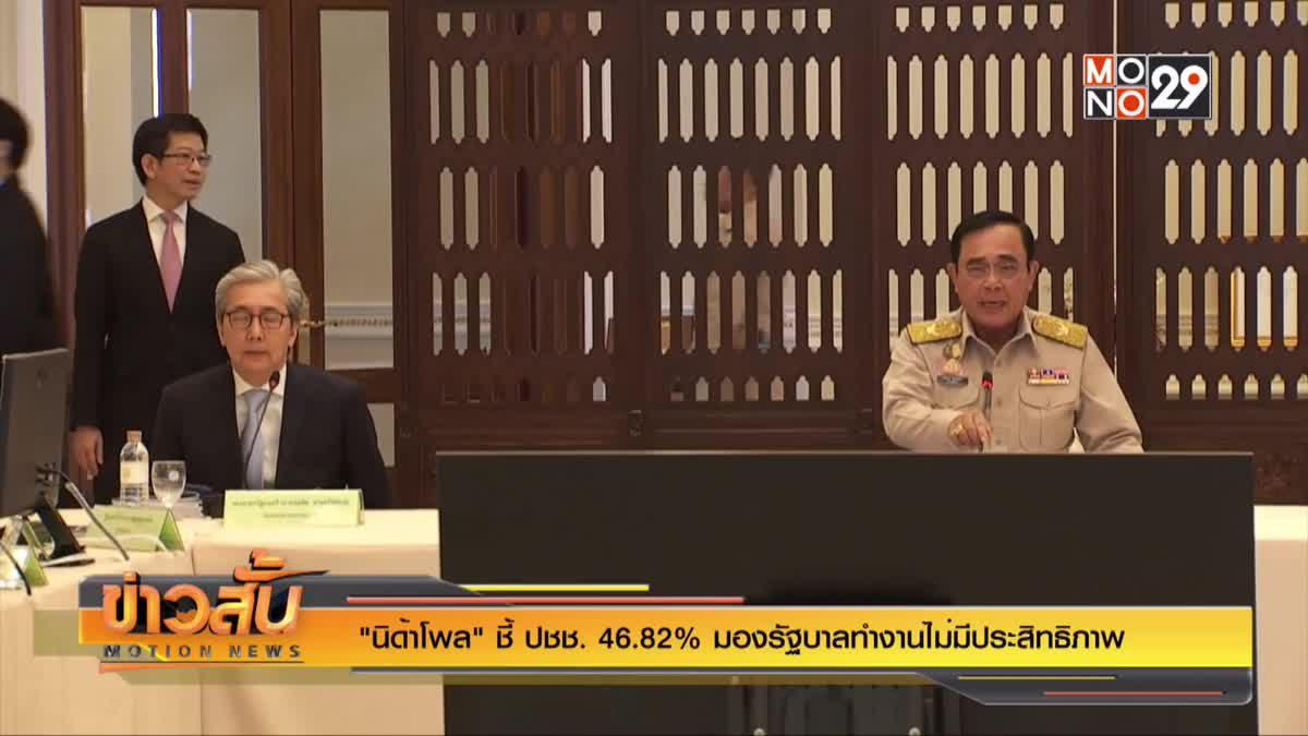 """""""นิด้าโพล"""" ชี้ ปชช. 46.82% มองรัฐบาลทำงานไม่มีประสิทธิภาพ"""