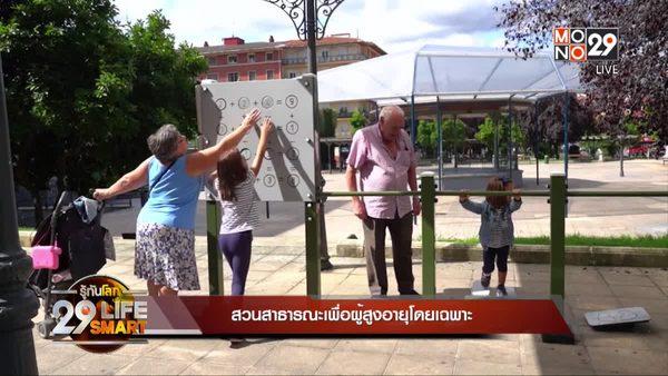 29 LifeSmart : GOOD HEALTH สวนสาธารณะเพื่อผู้สูงอายุโดยเฉพาะ