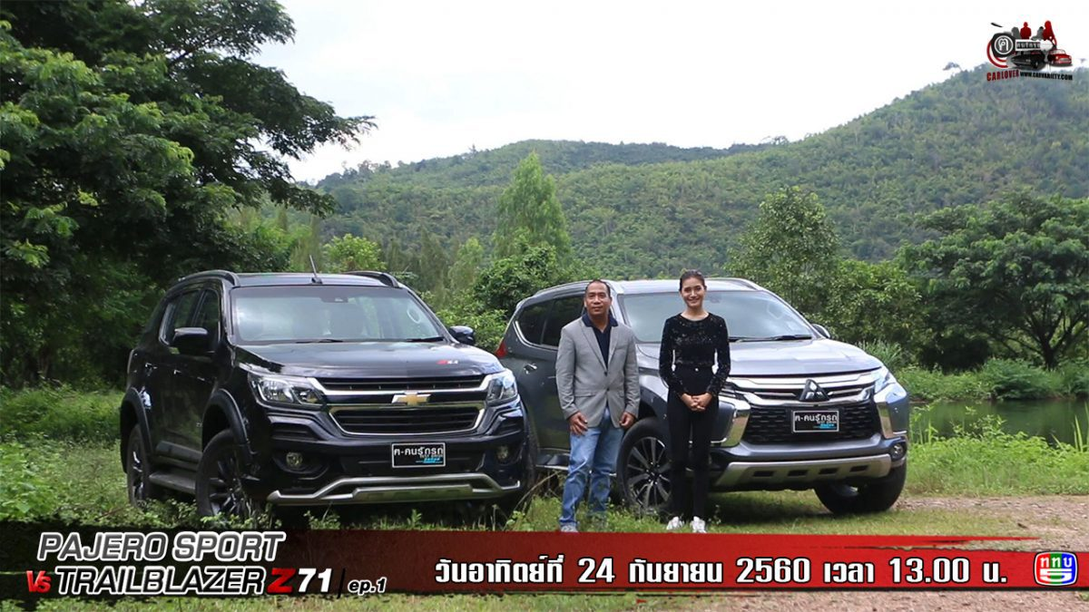 Pajero Sport Vs Trailblazer Z71 EP.1