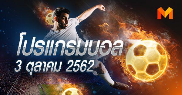 โปรแกรมบอล วันพฤหัสฯที่ 3 ตุลาคม 2562