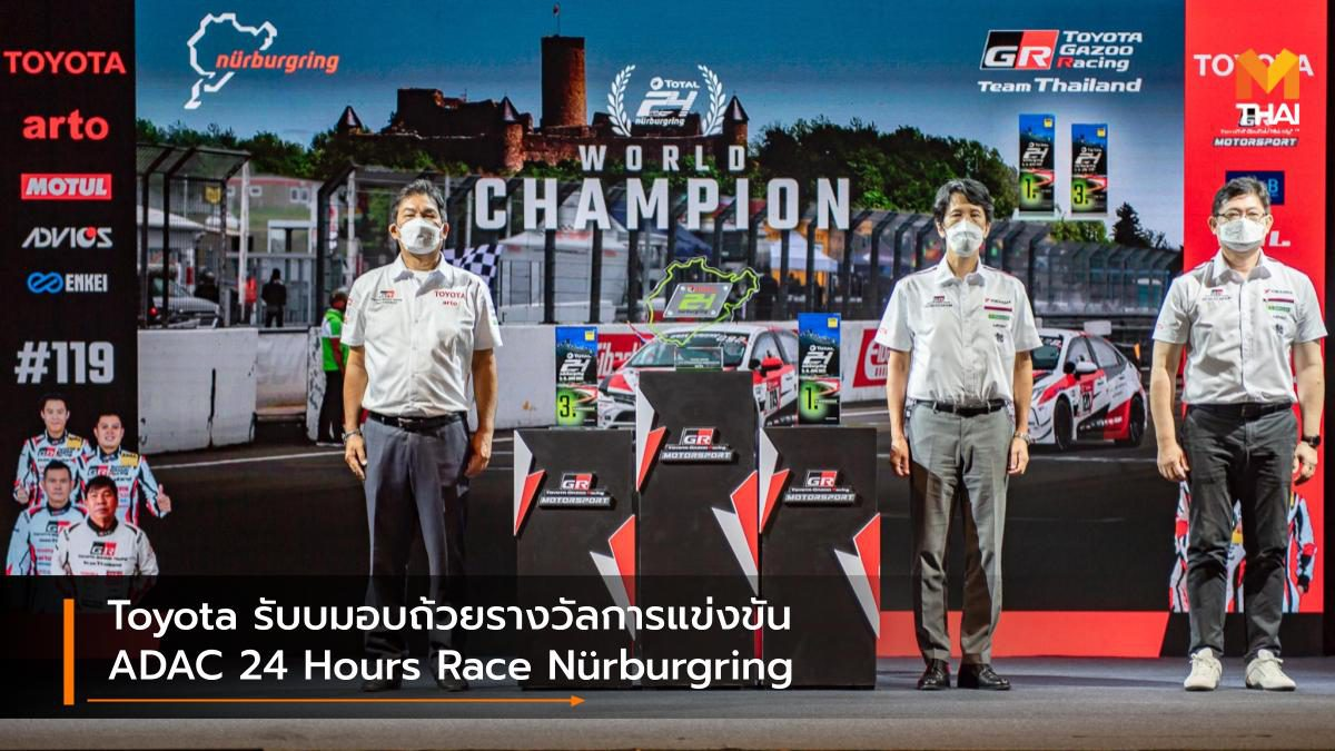 Toyota รับบมอบถ้วยรางวัลการแข่งขัน ADAC 24 Hours Race Nürburgring