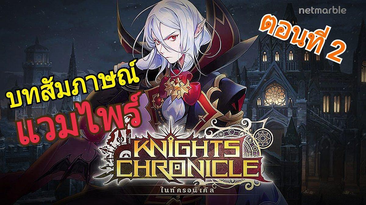 [Knights Chronicle] เฉลยเควสอีพิค บทสัมภาษณ์กับแวมไพร์ เควส 10-14