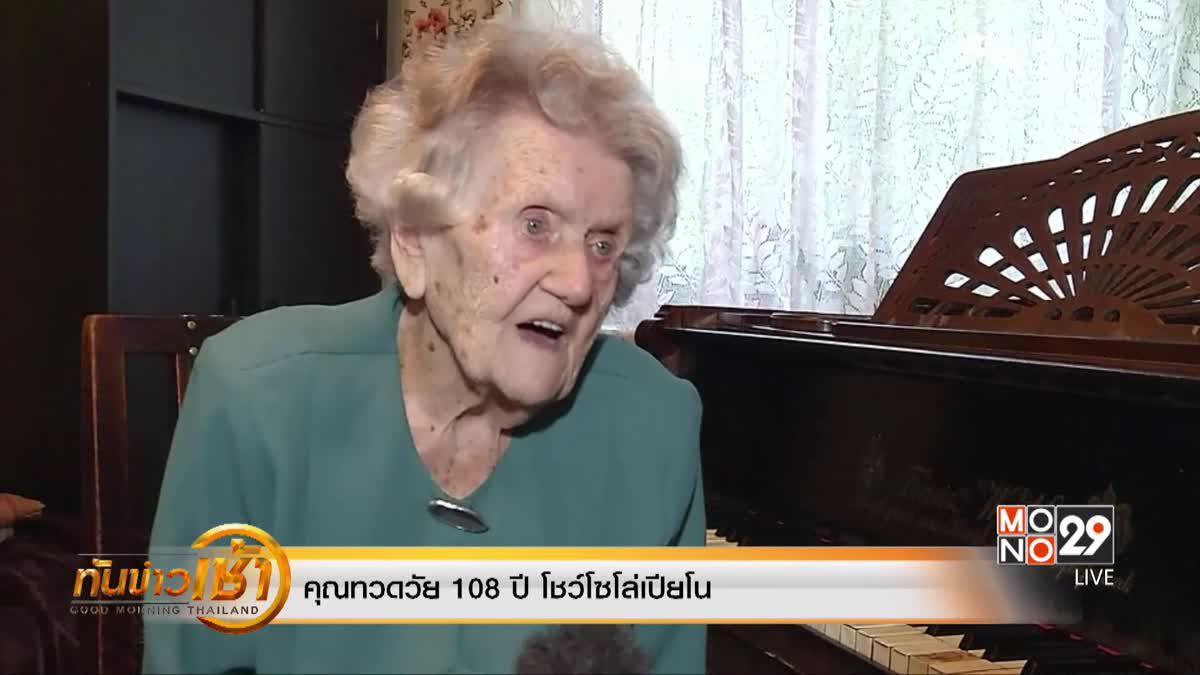 คุณทวดวัย 108 ปี โชว์โซโล่เปียโน