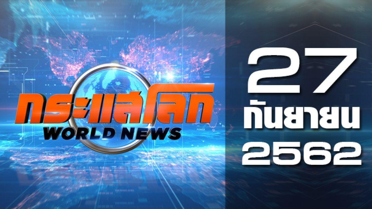 กระแสโลก World News 27-09-62