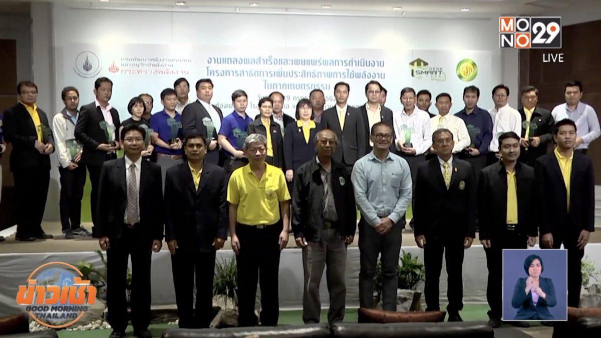 โครงการสาธิตการเพิ่มประสิทธิภาพการใช้พลังงานในภาคการเกษตรกรรม ประจำปี 2561