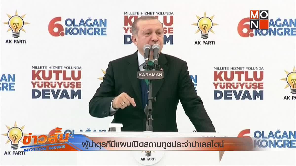 ผู้นำตุรกีมีแผนเปิดสถานทูตประจำปาเลสไตน์