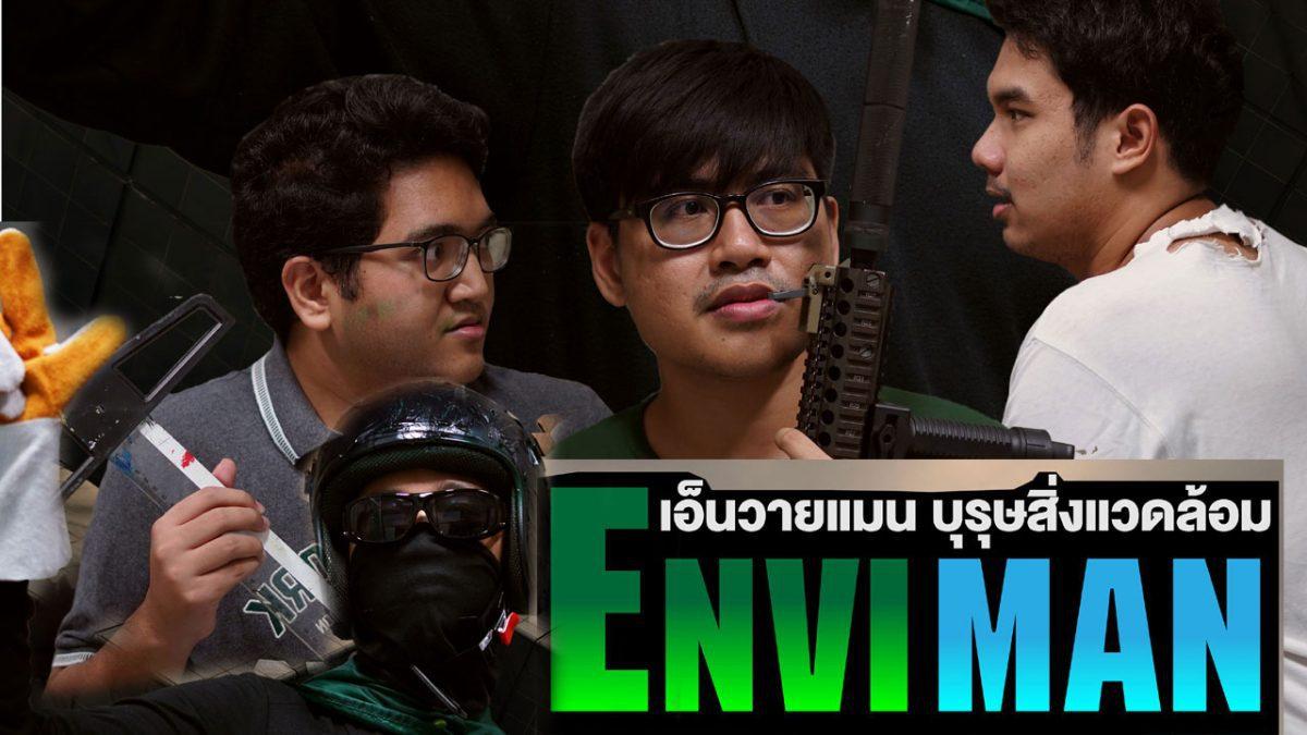 Team หลอดดูดน้ำ เรื่อง Envi man