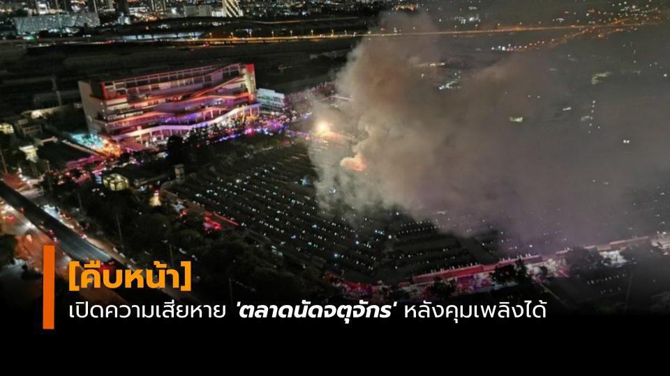 ไฟไหม้จตุจักร : เปิดความเสียหาย 'ตลาดนัดจตุจักร' หลังควบคุมเพลิงได้