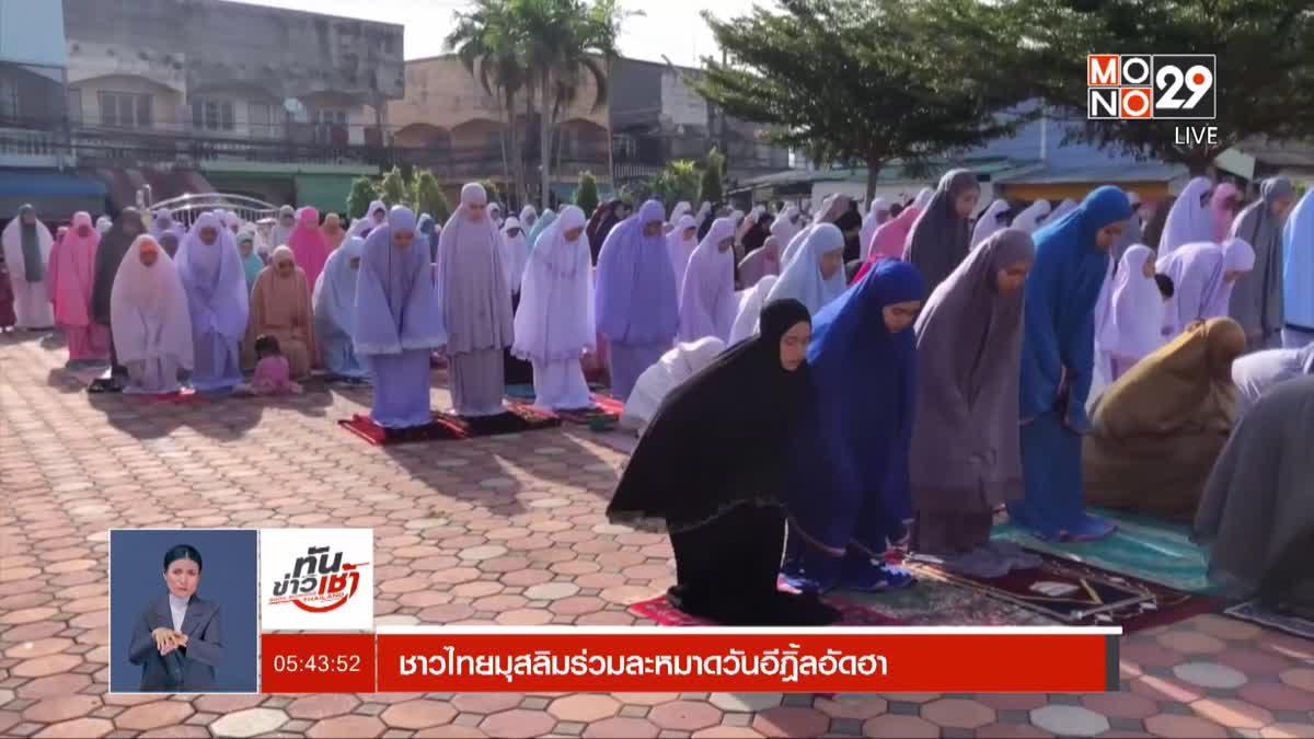 ชาวไทยมุสลิมร่วมละหมาดวันอีฎิลอัดฮา