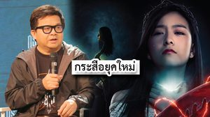 วิทยาศาสตร์บวกความเชื่อผีไทย!! ปรัชญา ปิ่นแก้ว ตีความกระสือใหม่ ใน SisterS กระสือสยาม
