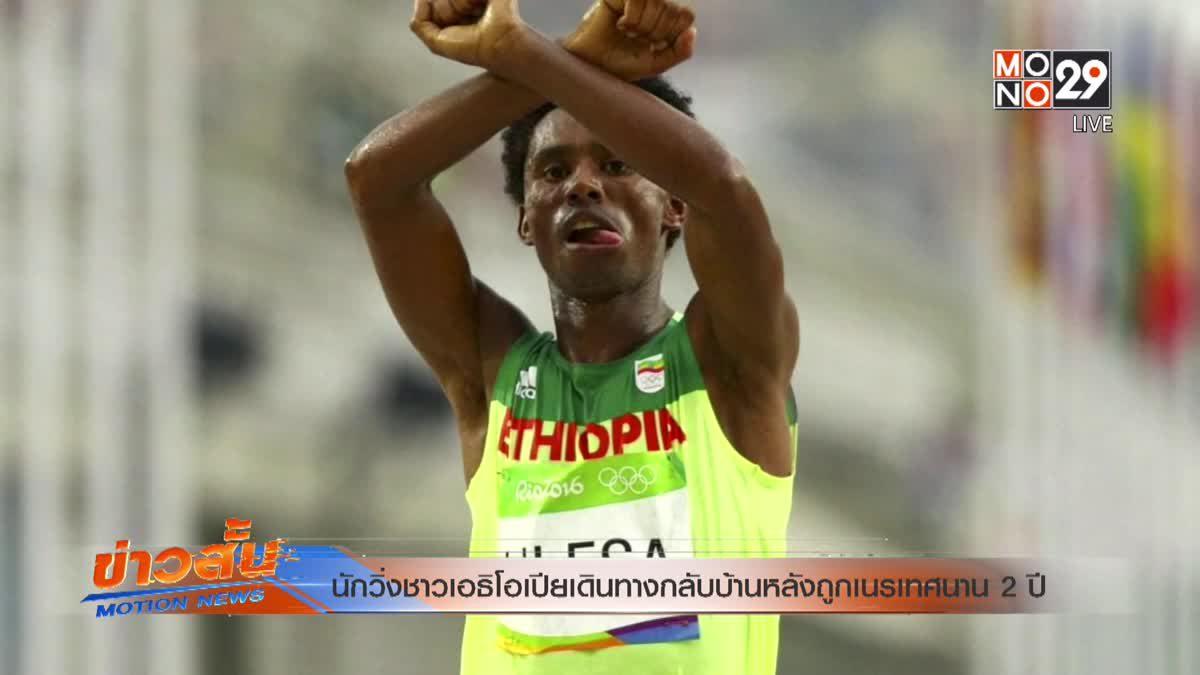 นักวิ่งชาวเอธิโอเปียเดินทางกลับบ้านหลังถูกเนรเทศนาน 2 ปี