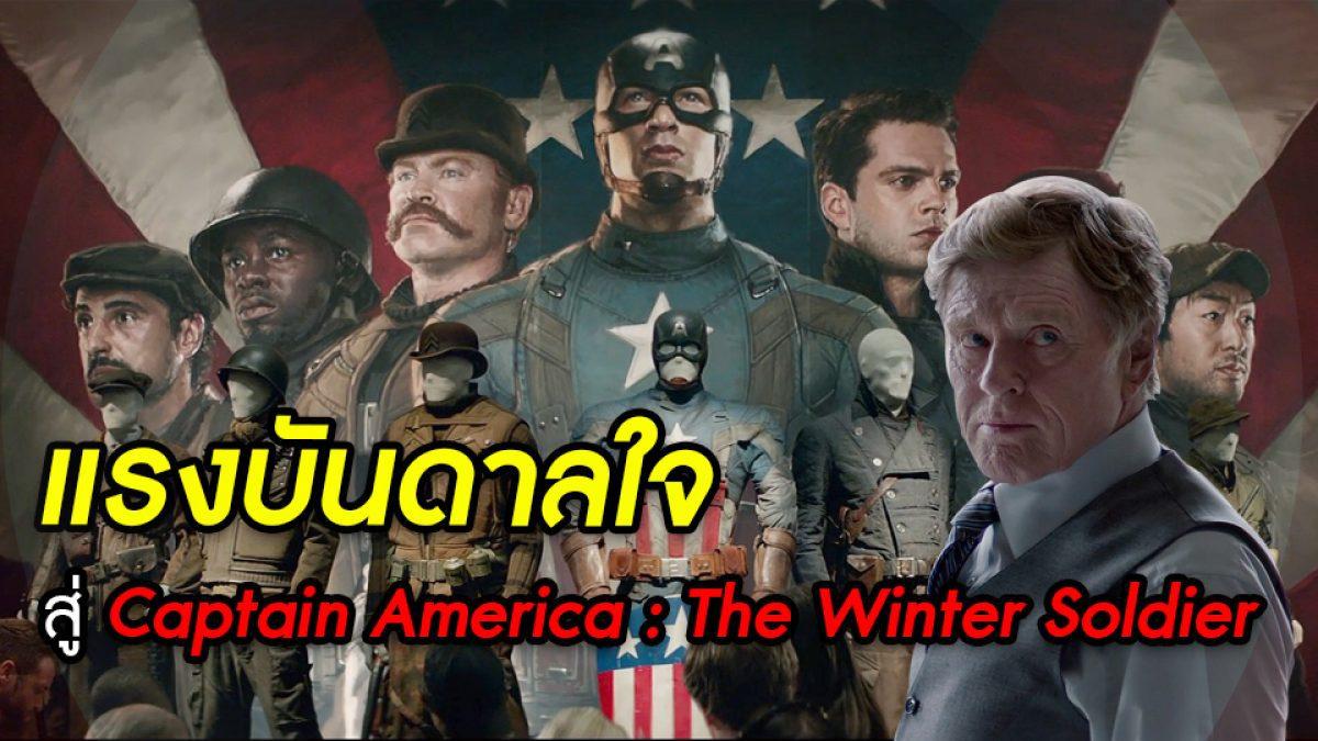 """รู้หรือไม่? Captain America 2 ได้แรงบันดาลใจมาจาก """"หนังการเมือง"""""""