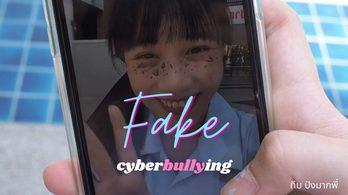 ' Fake cyberbullying ' ผลงานหนังสั้นจากทีม ปังมากพี่