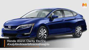 Honda ปิดฉาก Clarity Electric ส่วนรุ่นไฮบริดและไฮโดรเจนยังอยู่ต่อ
