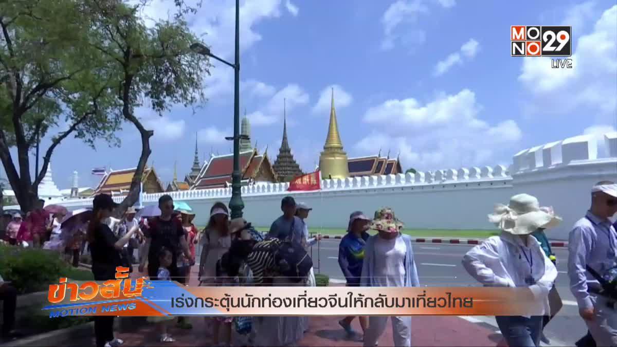 เร่งกระตุ้นนักท่องเที่ยวจีนให้กลับมาเที่ยวไทย