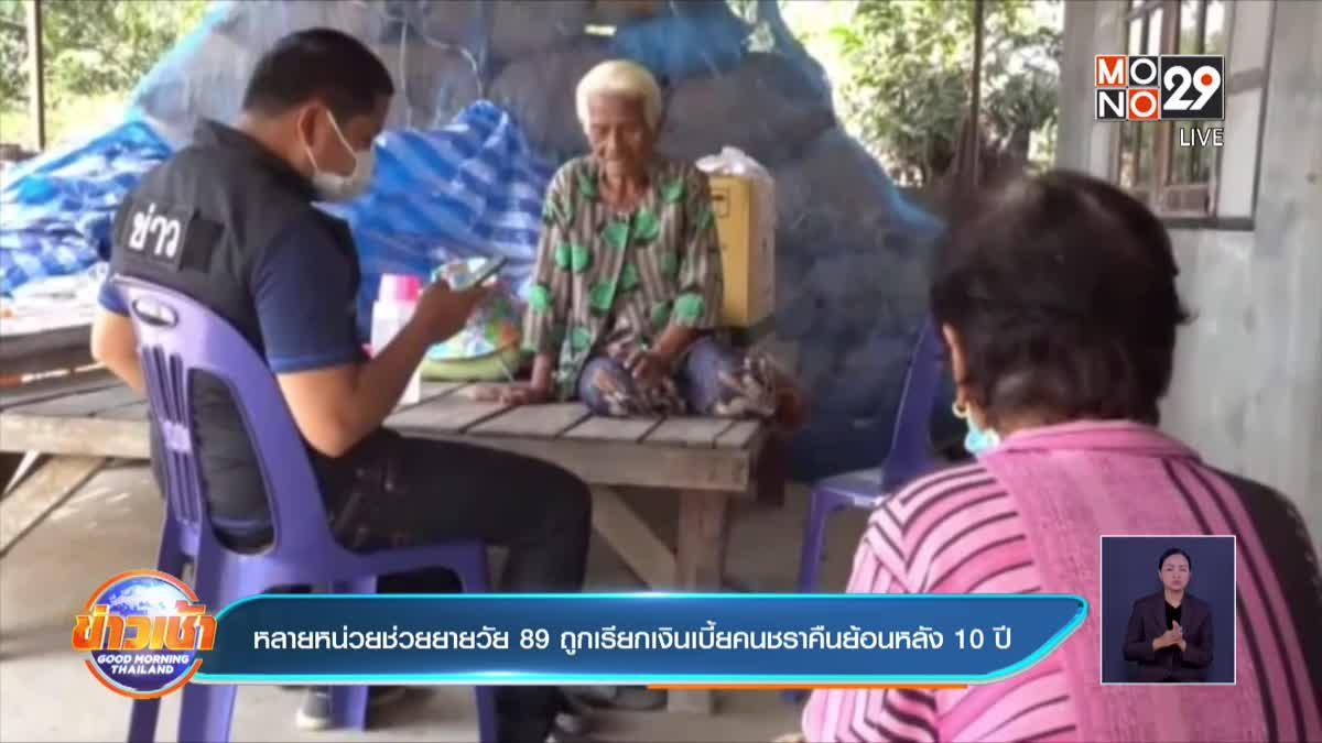 หลายหน่วยช่วยยายวัย 89 ถูกเรียกเงินเบี้ยคนชราคืนย้อนหลัง 10 ปี