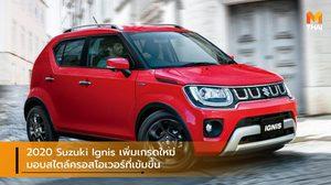 2020 Suzuki Ignis เพิ่มเกรดใหม่มอบสไตล์ครอสโอเวอร์ที่เข้มขึ้น