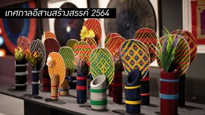 """เทศกาลอีสานสร้างสรรค์ 2564 - ใต้แนวคิด """"Isan Crossing: อีสานโคตรซิ่ง"""""""