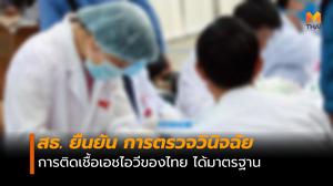 สธ. ยืนยัน! การตรวจวินิจฉัยการติดเชื้อ HIV ของไทย ได้มาตรฐาน