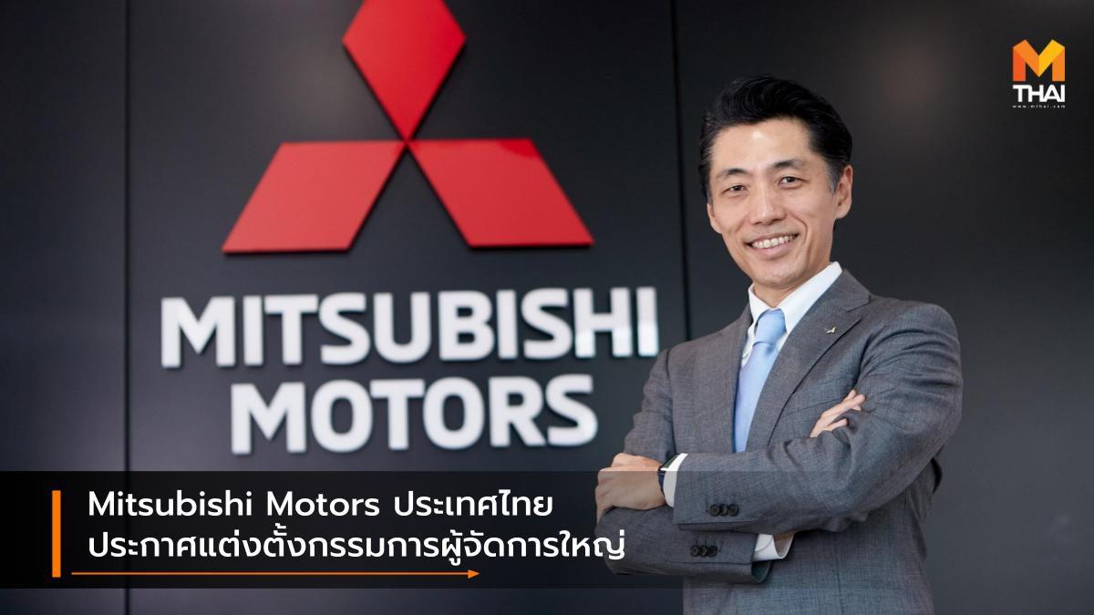 Mitsubishi Motors ประเทศไทย ประกาศแต่งตั้งกรรมการผู้จัดการใหญ่