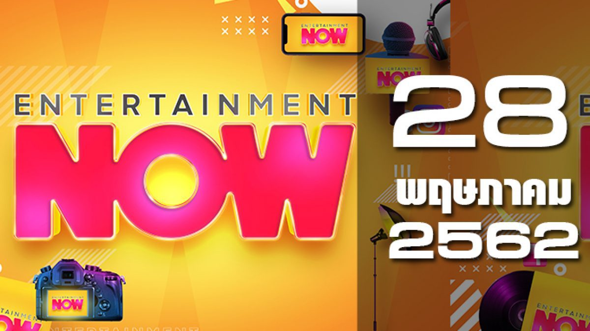 Entertainment Now Break 1 28-05-62