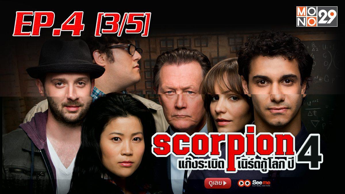 Scorpion แก๊งระเบิด เนิร์ดกู้โลก ปี 4 EP.4 [3/5]