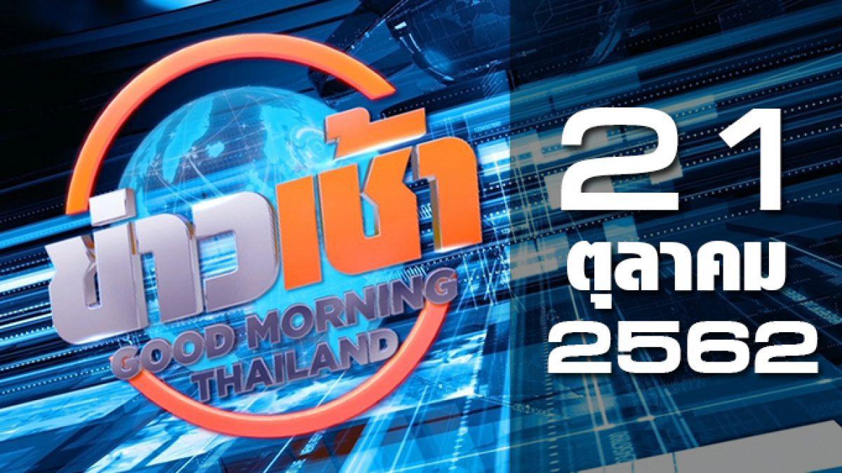 ข่าวเช้า Good Morning Thailand 21-10-62