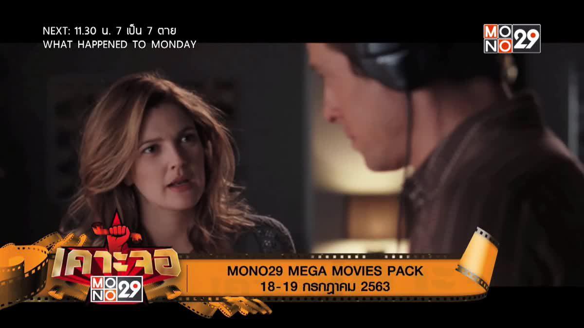[เคาะจอ 29] MONO29 MEGA MOVIES PACK 18-18 ก.ค. 2563 (18-07-63)