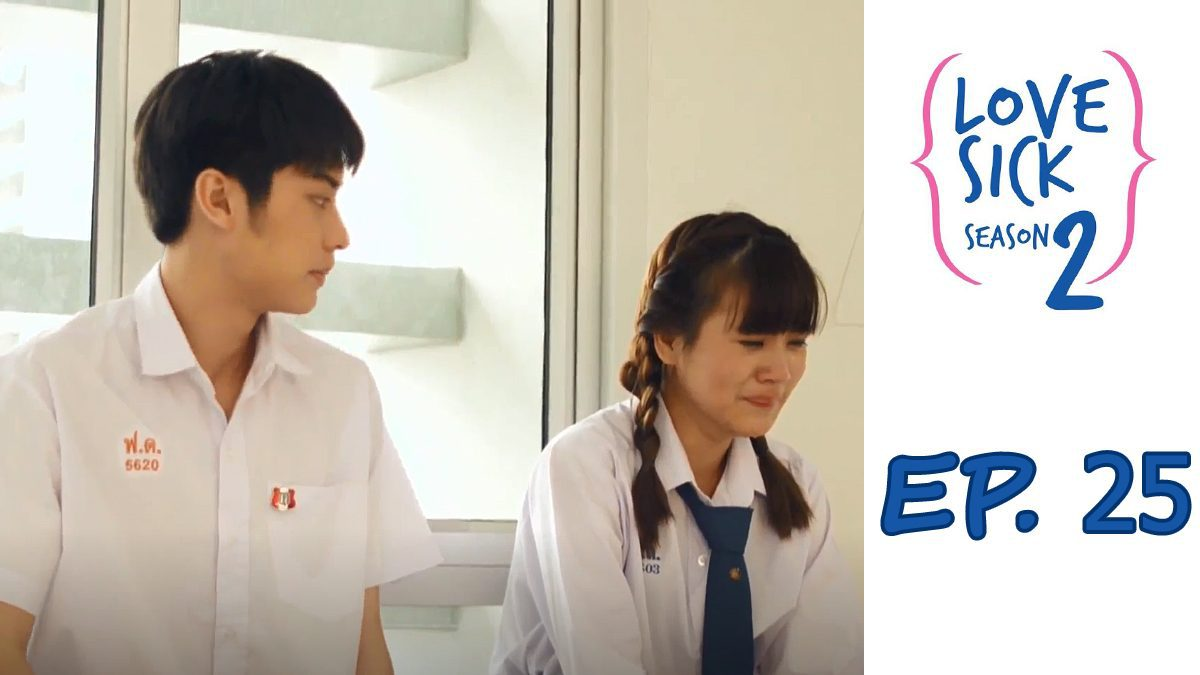 Love Sick The Series season 2 - EP.25