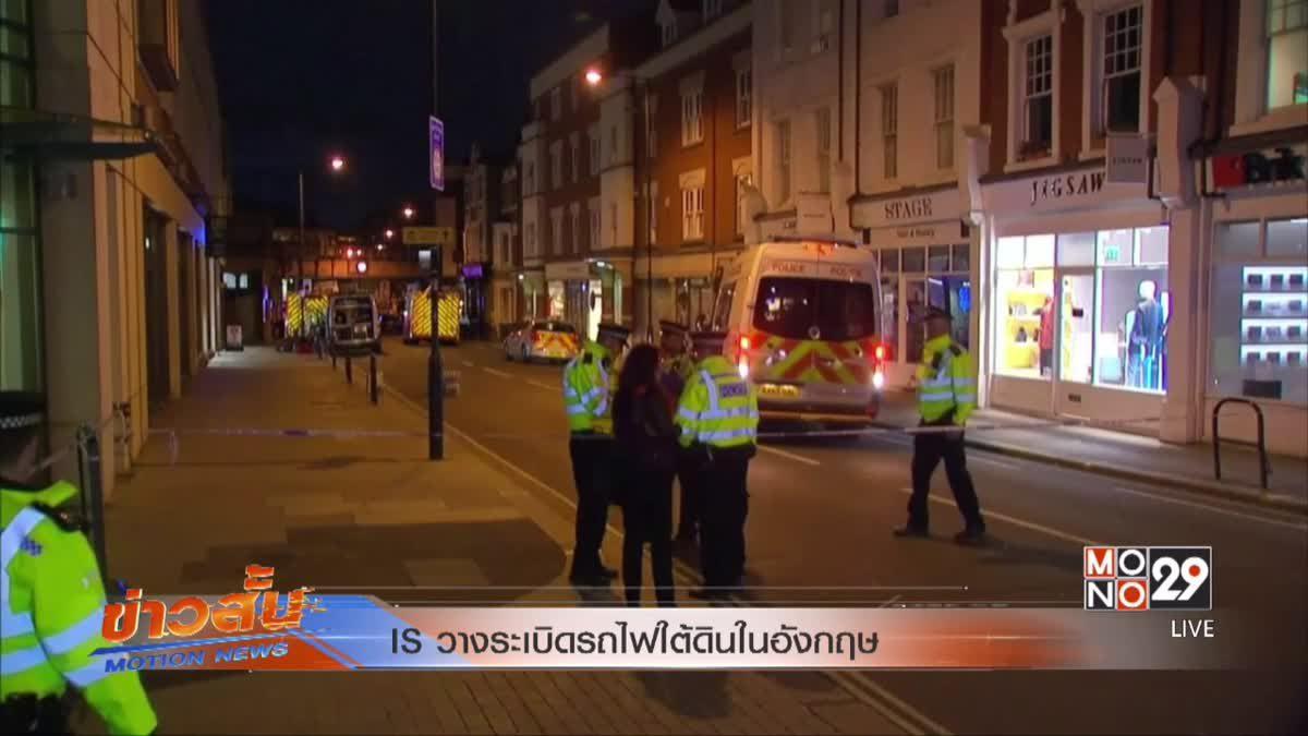 IS วางระเบิดรถไฟใต้ดินในอังกฤษ