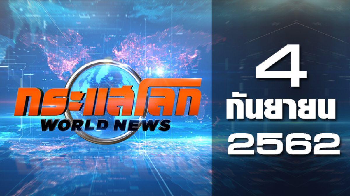 กระแสโลก World News 04-09-62