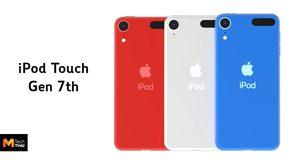 เผยภาพคอนเซปต์แรก iPod Touch 7th หน้าจอเต็ม ไม่มีช่องหูฟัง 3.5 มม.