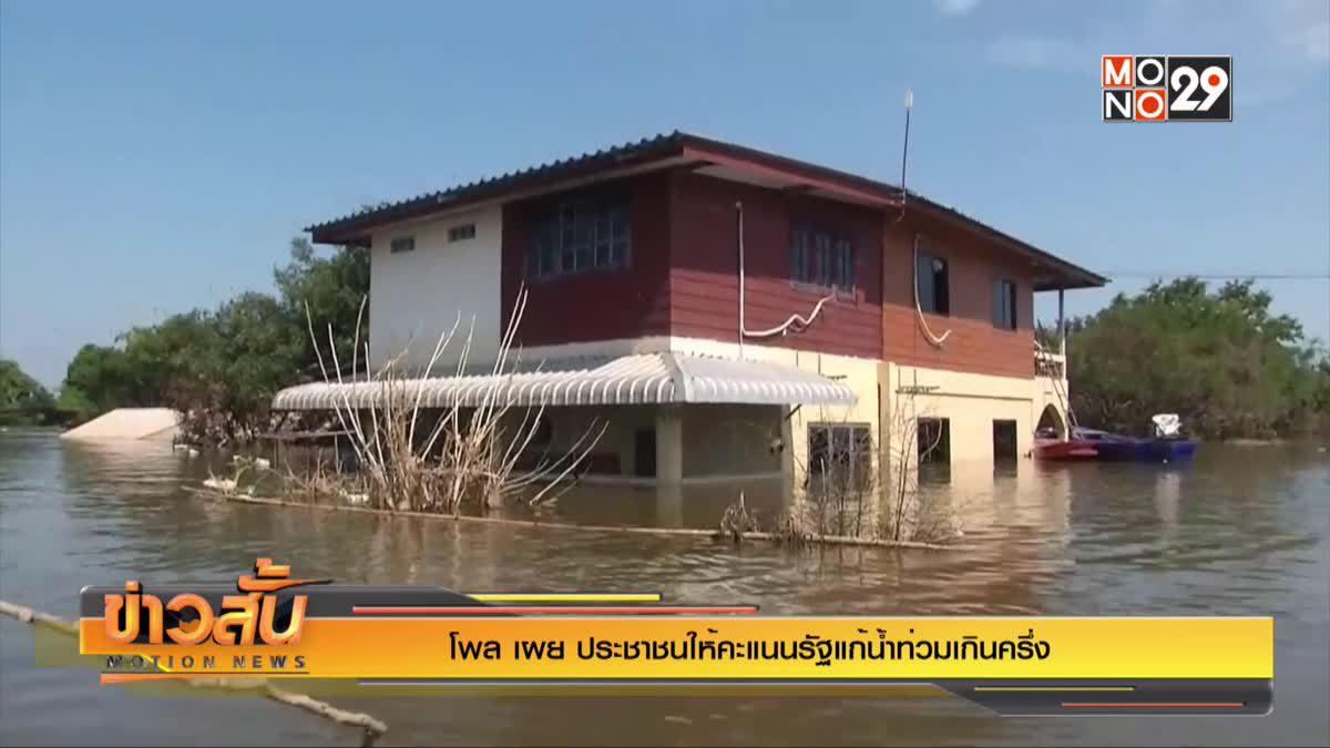 โพล เผย ประชาชนให้คะแนนรัฐแก้น้ำท่วมเกินครึ่ง