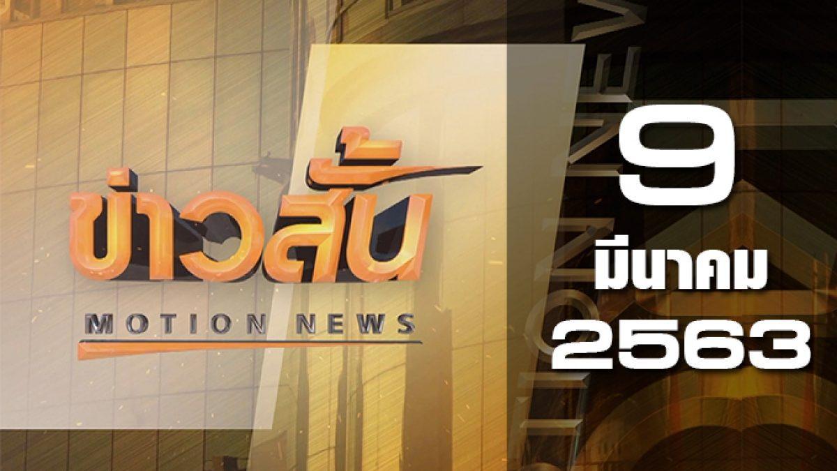 ข่าวสั้น Motion News Break 1 09-03-63