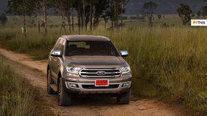 Ford ประกาศผลประกอบการประจำปี 2561 ด้วยยอดขายสูงสุดเป็นประวัติการณ์