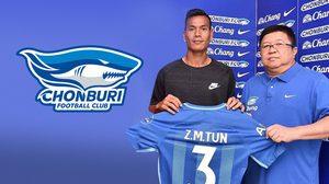 OFFICIAL : ฉลามชลคว้า 'ซอว์ มิน ตุน' กัปตันทีมชาติเมียนมาอุดแนวรับ