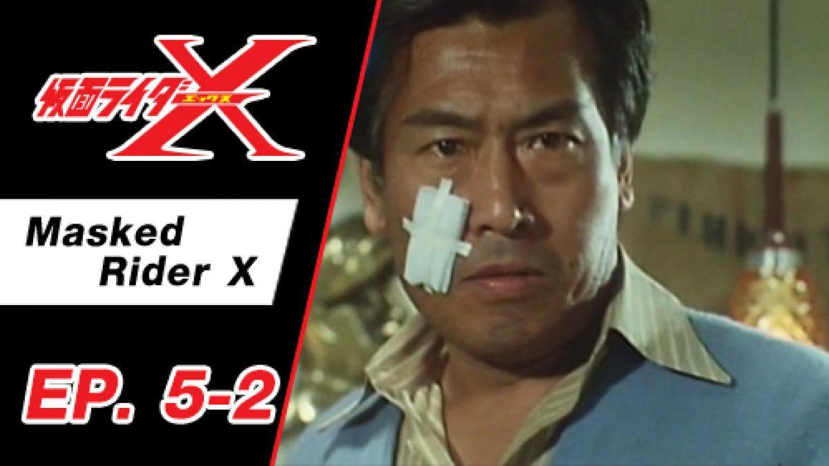Masked Rider X ตอนที่ 5-2
